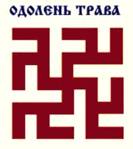 Одолень трава символ
