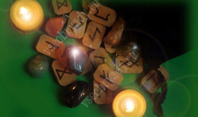 Защитные руны, магия древних знаков: ставы, обереги и талисманы
