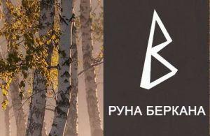 Руна Беркана: значение при гадании и использование в магических практиках