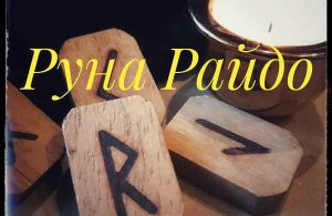 Руна Райдо: значение при гадании и использование в магических практиках