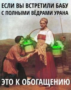 женщина с ураном