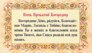 слова молитвы богородице