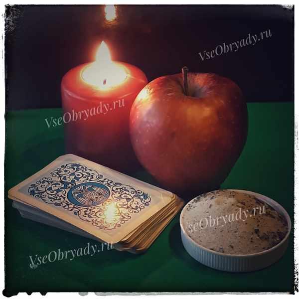 приворот на любовь с помощью яблока