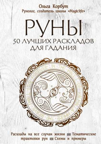 книга о рунах